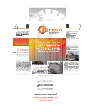 продающий текст для рекламного буклета строительной фирмы