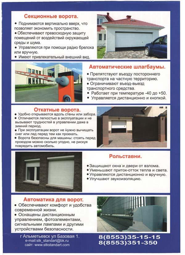 обзор продающей листовки в строительстве