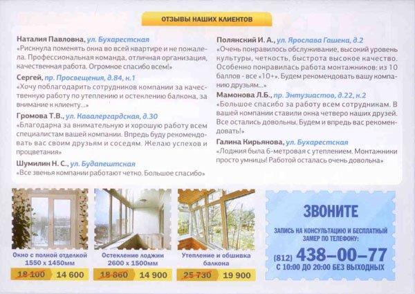 листовки в строительстве