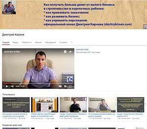 Видео: как развить строительную фирму dmitrykireev.com