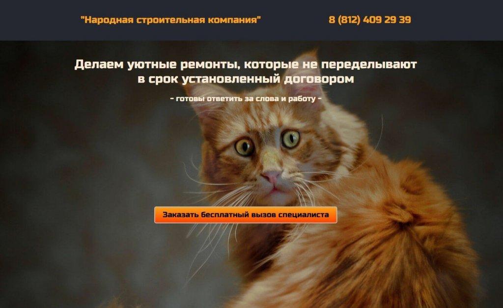 лендинг фирмы по ремонту квартир - плохой пример на dmitrykireev.com