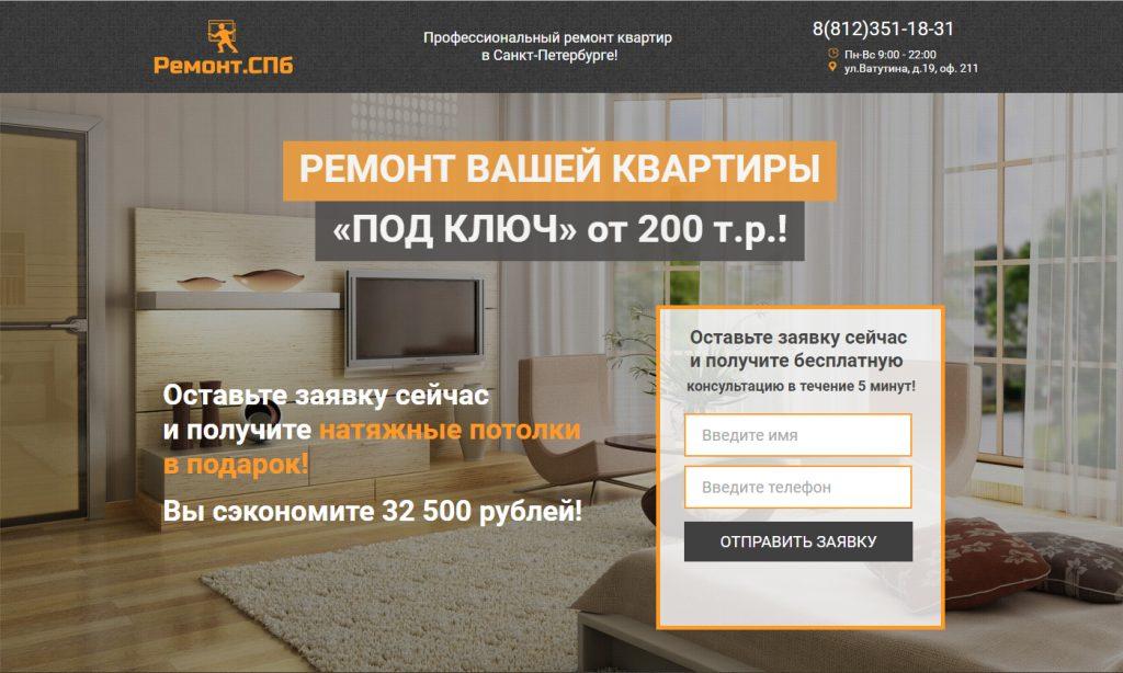 лендинг по ремонту квартир на dmitrykireev.com