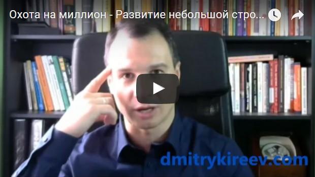 видеоблог о развитии строительной фирмы dmitrykireev.com