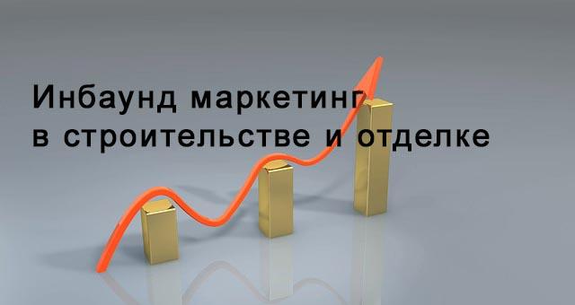 Инбаунд маркетинг (inbound marketing) в строительстве и отделочных работах
