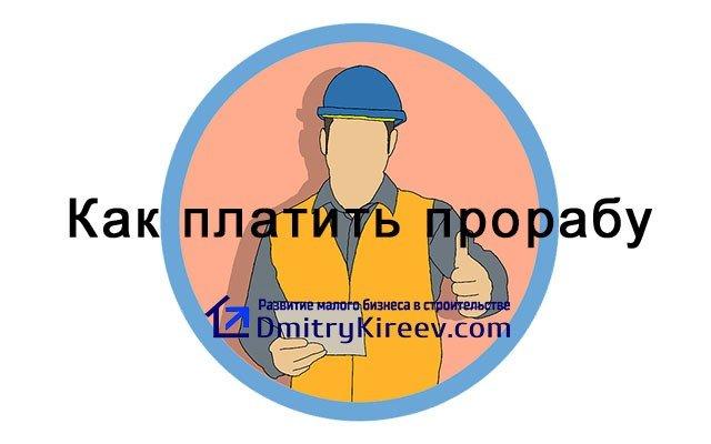 Как платить прорабу на dmitrykireev.com
