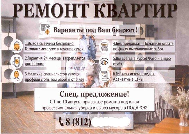 продающее объявление ремонт квартир