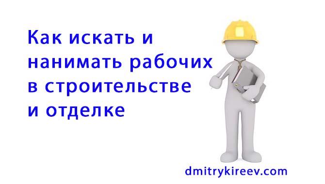 как искать и нанимать рабочих в строительстве и отделке (пошаговый алгоритм)